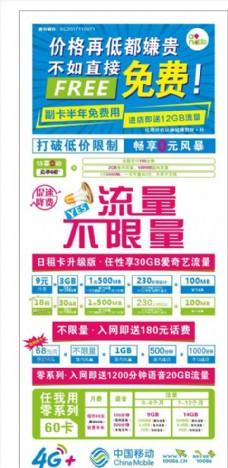 中国移动宣传展架