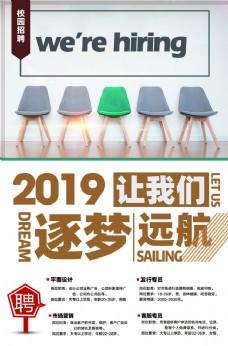 校园招聘海报创意设计