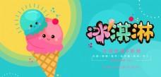 冰淇淋促销