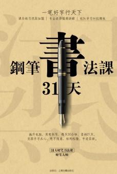 钢笔书法课DM宣传单