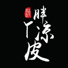 凉皮logo设计图案