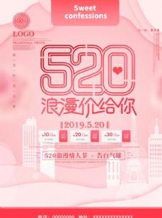 粉色唯美520浪漫价促销海报