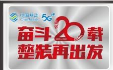 中国移动奋斗20载logo