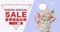 网页端 夏季女装 banner