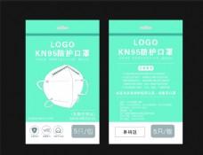KN95口罩包装盒
