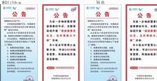 中国移动5G公告展架