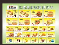 雞排海報 雞排菜單 漢堡