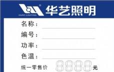 華藝照明價格標簽