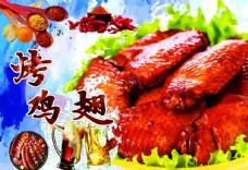 烤鸡翅  烧鸡 烧鸭