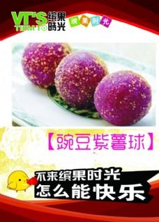 豌豆紫薯球