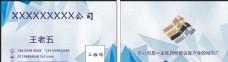 蓝色 几何 科技 创意名片