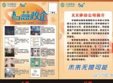 中国移动智慧政企2020