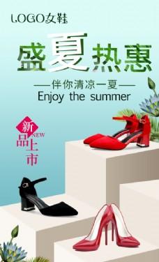 新品上市  夏日海报
