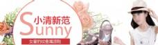 夏日童鞋电商banner