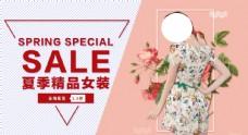 网页端夏季女装banner