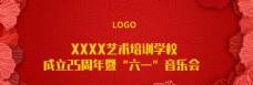 音乐会banner