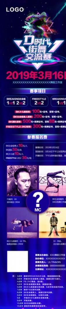 街舞培训班微信宣传长图