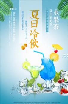 夏日冷饮水果茶海报