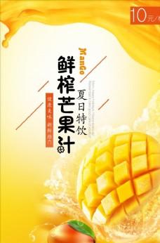 鲜榨芒果汁饮品海报