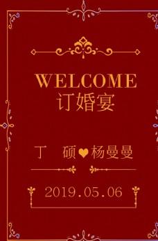 中国风婚礼 中式婚礼 中式传统