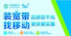 中国移动5G宽带