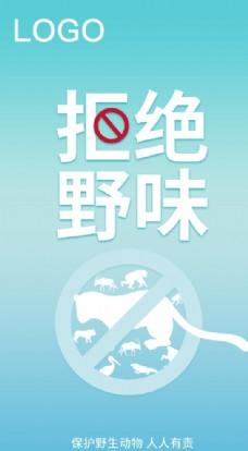 保护野生公益海报