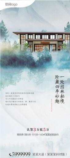 新中式源文件海報