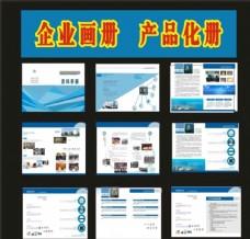 商务画册企业画册科技画册