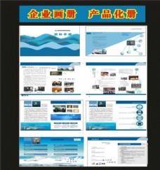 学校招生画册册企业画册版式