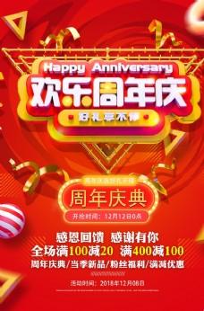 欢乐周年庆红色立体喜庆热闹氛围