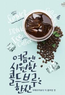 韩式杯咖啡海报