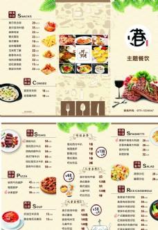 中餐厅 西餐厅菜单 三折页菜单
