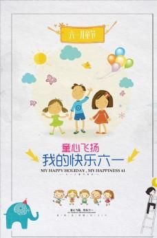 六一儿童节快乐海报PSD模板