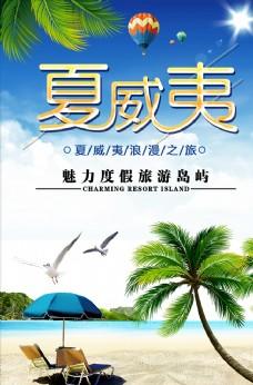 夏威夷旅游海报PSD模板