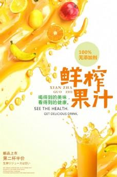 鲜榨果汁饮品海报设计