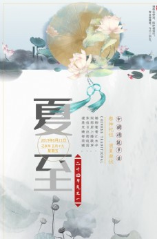 夏至灰色水墨中国风商业广告荷叶