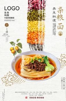 简约杂粮面传统美食海报