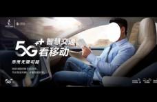 中国移动 智慧交通