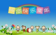 怀念儿童节快乐多层高清PSD