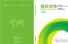 浅绿色 造型投标文件