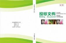 浅绿色图片投标文件 投标文件