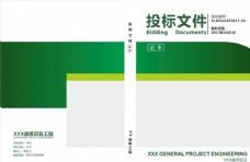 绿色投标文件