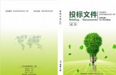 浅绿色封面 投标文件