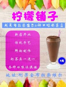 奶茶菜单彩页