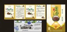 亚麻籽油标签