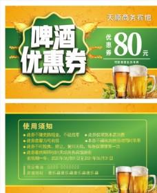 啤酒优惠券