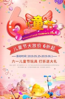 浪漫粉色系61儿童节节日海报设