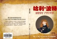 哈利波特书籍封面