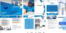 企业画册  网络科技工程画册