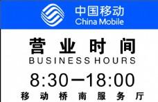 中国移动营业时间